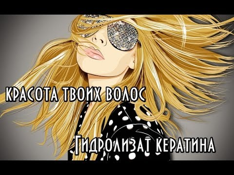 Гидролизат Кератина// Здоровье волос// Красота и блеск волос (видео)