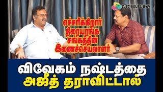 Video If Ajith Fails To Share Vivegam Loss? -  Theater Association's Joint Sec. Warns! MP3, 3GP, MP4, WEBM, AVI, FLV Desember 2018