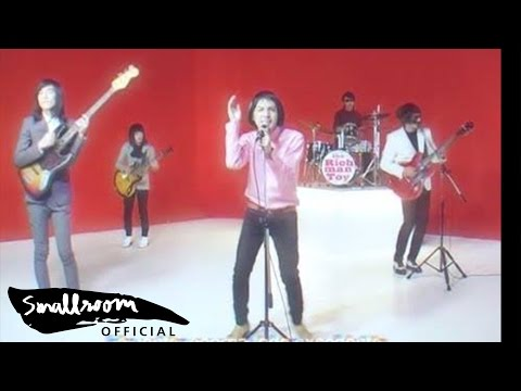 The Richman Toy - สะดุดรัก [Official MV]