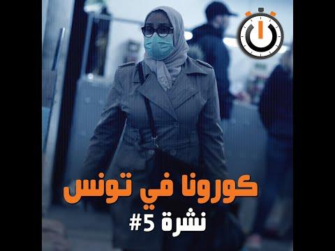 نواة في دقيقة: كورونا في تونس – نشرة #5