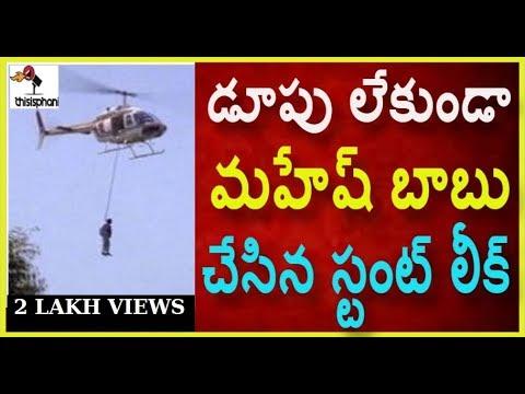 Mahesh Babu real stunt leaked from Bharat Ane Nenu