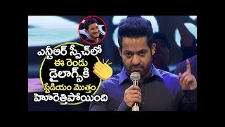 Video Jr NTR Best Dialogues at Bharat Bahiranga Sabha | Bharath ane Nenu Trailer | Jr NTR | Mahesh Babu MP3, 3GP, MP4, WEBM, AVI, FLV April 2018