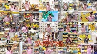 【公式】イーブイマーチ踊ってみた全国のポケモンセンタースタッフver by Pokemon Japan
