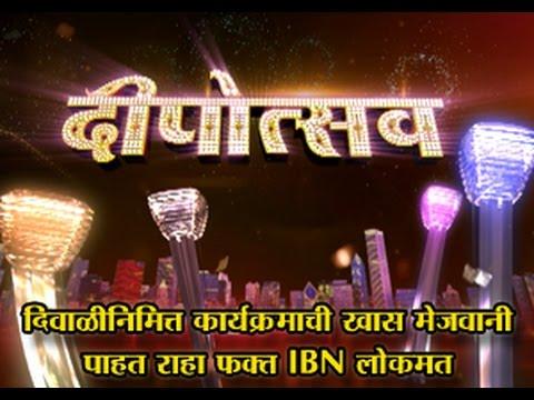 IBN Lokmat Deepotsav  (PROMO) 21 October 2014 11 PM