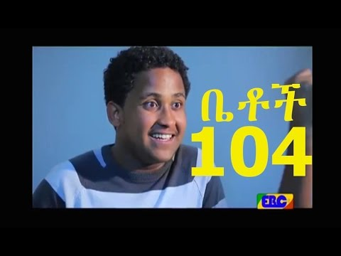 BETOCH - Part 104- Ethiopian commedy on KEFET.COM