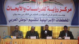 مؤتمر بعنوان : المخططات الإسرائيلية لتقسيم الوطن العربي -سورية نموذجا