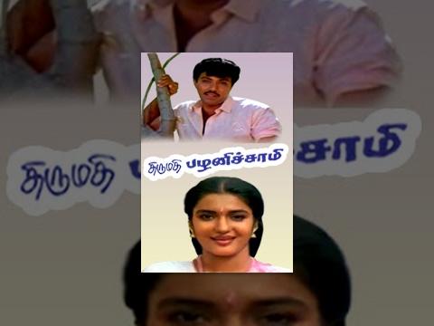 Thirumathi Pazhanisamy