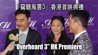 Overheard 3 Hk Premiere                3