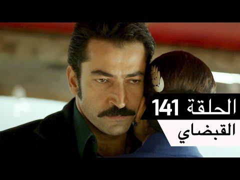 القبضاي – Karadayı الحلقة 141