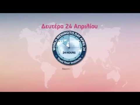 Καμπάνια για την παγκόσμια ημέρα κατά της Μηνιγγίτιδας