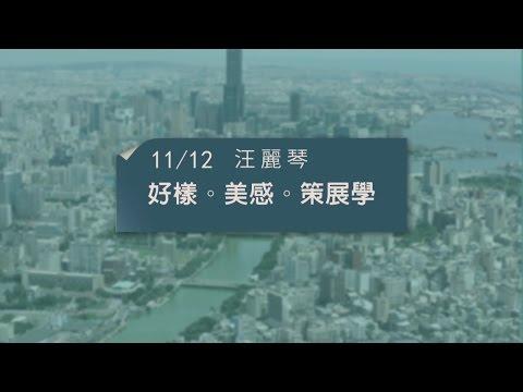 2016城市講堂11/12汪麗琴/好樣。美感。策展學