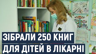250 книг зібрали хмельничани для пацієнтів дитячої лікарні
