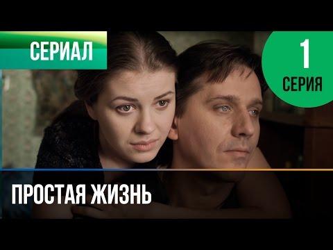 Простая жизнь 1 серия - Мелодрама   Фильмы и сериалы - Русские мелодрамы (видео)