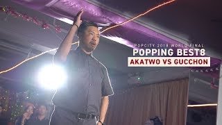 a.k.a Two vs Gucchon – POP CITY WORLD FINAL 2018 POPPING BEST8
