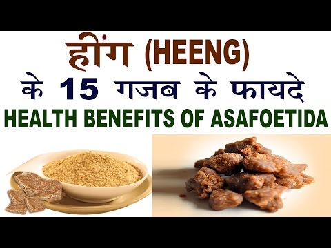 हींग के 15 गजब फायदे | Health Benefits Of Asafoetida | Heeng Ke Fayde In Hindi