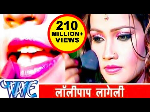 लॉलीपॉप  लागेलू - Pawan Singh - Lollypop Lagelu - Bhojpuri Hit Songs HD:  अगर आप Bhojpuri Video को पसंद करते हैं तो Plz चैनल को Subscribe करें- Subscribe Now:- http://goo.gl/ip2lbk---------------------------------------------------------------------------------Album :- Lolly Pop LageliSong :- Lolly Pop LageliSinger :- Pawan SinghWriter :- Zahid AkhtarMusic :- Vinay Vinayak Company/ Label :- Wave--------------------------------------------------------------------इस गाने को अपनी कॉलर टयून बनायेVODAFONE USER डायल करे 537611338 Idea User डायल करे 56789611338Tata DoCoMo Subscribers डायल करे 543211611338Reliance Subscribers SMS CT 611338 to 51234BSNL (South / East) Subscribers sms BT 611338 To 56700---------------------------------------------------------------------