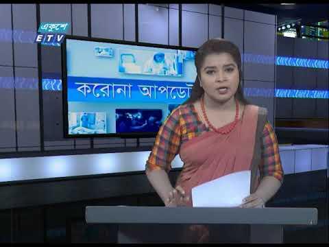 Special Bulletin Corona Virus || করোনা আপডেট || 01 PM || 23 May 2020 || ETV News