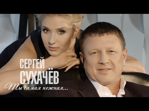 Сергей Сухачёв - Ты самая нежная
