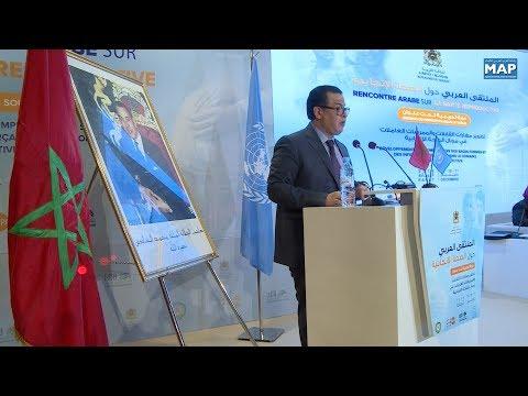 الرباط.. انطلاق أشغال الملتقى العربي حول الصحة الإنجابية في دورته الثانية