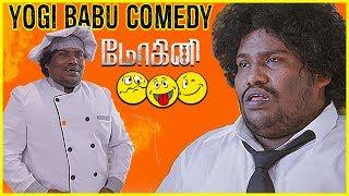 Video Mohini - Yogi Babu Super Comedy scenes MP3, 3GP, MP4, WEBM, AVI, FLV Desember 2018