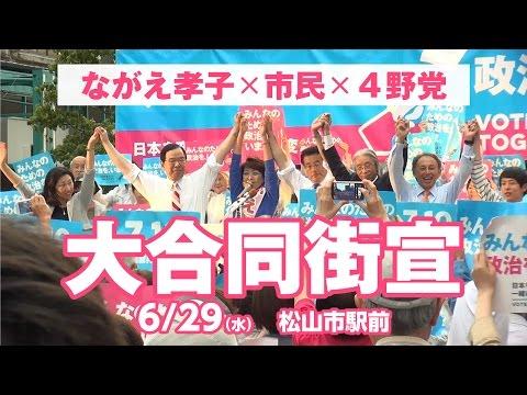 愛媛が熱い ながえ孝子×市民×4野党合同街宣