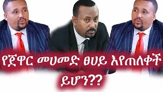 Ethiopia: የጀዋር መሀመድ ፀሀይ እየጠለቀች ይሆን?? | Abiy Ahmed | Jawar Mohamed