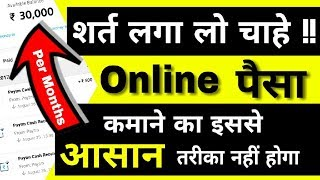 Earn money online 30000 ₹ per month, Best way to earn, Easy Steps, Earn Online with Proof [ Hindi ]