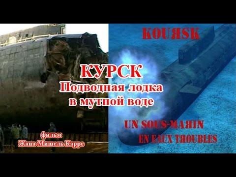 подводная лодка фильм запрещенный в россии