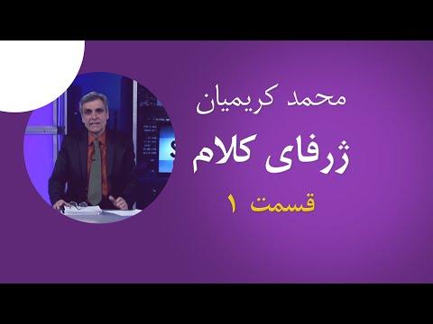 ژرفای کلام با محمد کریمیان قسمت اول : خبرهای خوش علیه حکومت افعی زادگان