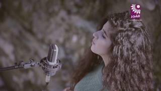 يما مويل الهوى - اداء : لانا الجراد