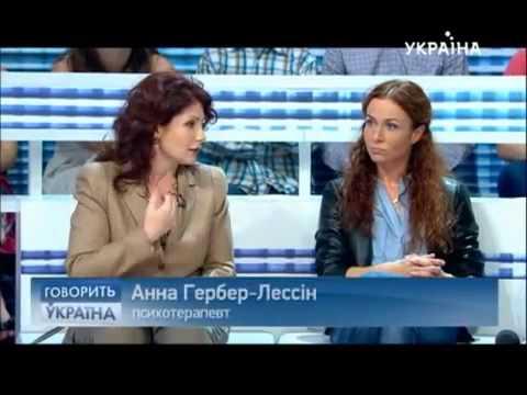 Анна Гербер Лессин в передаче Говорит Украина