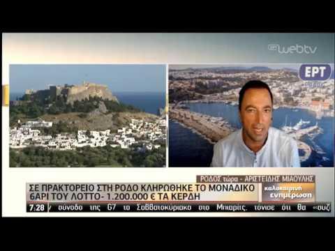 Στην Ρόδο ο υπερτυχερός του 1.200.000€ στο ΛΟΤΤΟ | 23/08/2019 | ΕΡΤ