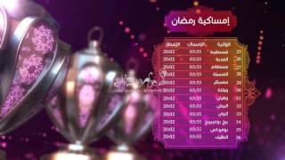 Ramadan IdentBY ISLAM SOUFELLOUhttp://soufellou.deviantart.comhttps://www.behance.net/islamonetthanks for watching.