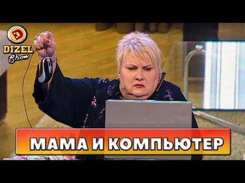 Мама пытается освоить компьютер | Дизель Шоу - DomaVideo.Ru
