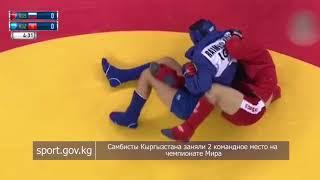 Самбисты Кыргызстана заняли 2 командное место на чемпионате Мира