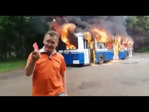 Троллейбус горит да и х.. с ним - DomaVideo.Ru