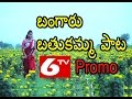 6TV Bangaru Bathukamma Song 2016 Promo | Special Song On Bathukamma Festival | 6TV Exclusive