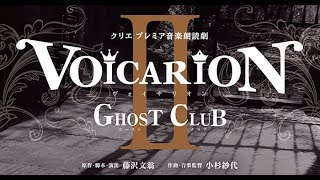 『VOICARION Ⅱ~GHOST CLUB~』PV