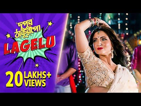 Download Lagelu Song | Dupur Thakurpo | দুপুর ঠাকুরপো | Swastika | Hoichoi Originals | SVF HD Mp4 3GP Video and MP3