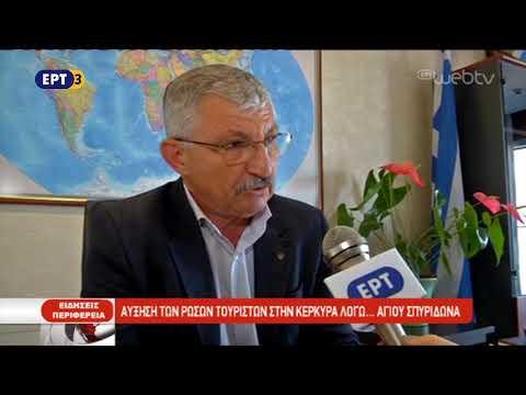 Αύξηση των Ρώσων τουριστών στην Κέρκυρα λόγω Αγίου Σπυρίδωνα | 25/10/2018 | ΕΡΤ