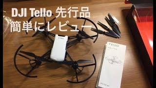 【DJI Tello】先行品レビュー (字幕)