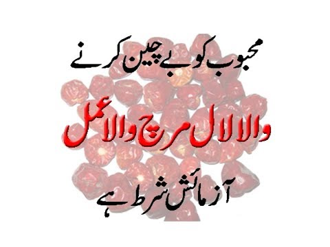 Red Chili Magical Spells, Lal Gol Mirch Ka Mehboob Ko Bechain Kerne Wala Amal,