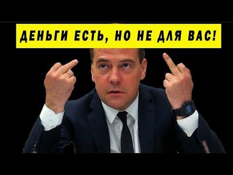 ДЕНЕГ НЕТ ОТКРОВЕННАЯ ЛОЖЬ МЕДВЕДЕВ И ПЕНСИИ - DomaVideo.Ru