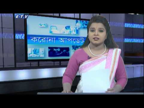 Special Bulletin Corona Virus || করোনা আাপডেট || 01 PM || 06 June 2020 || ETV News