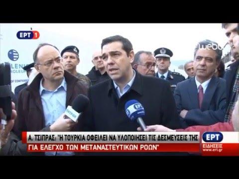 Δηλώσεις Πρωθυπουργού από τη Χίο για την κατασκευή κέντρων καταγραφής και ταυτοποίησης προσφύγων