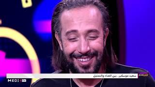 مشهد تمثيلي بين بشرى أهريش و سعيد موسكير #بيناتنا
