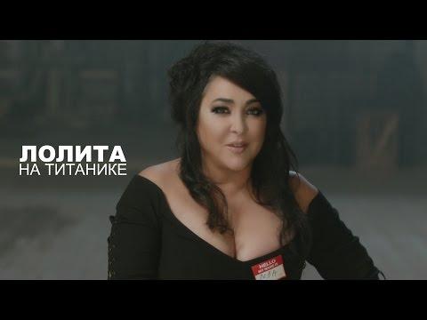 Лолита - На Титанике - DomaVideo.Ru