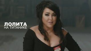 Лолита - На Титанике [Премьера клипа] Video
