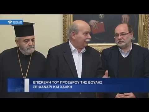 Επίσκεψη του Προέδρου της Βουλής σε Φανάρι και Χάλκη  (02/12/2017)