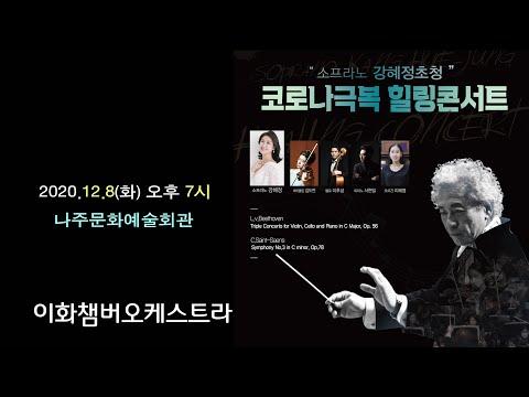 [약속7. 문화&예술] 소프라노 강혜정 초청 코로나 극복 힐링콘..